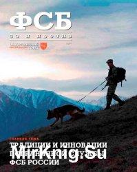 ФСБ: ЗА и ПРОТИВ. № 45, 46