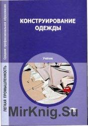 Конструирование одежды. Учебник. 6-ое издание