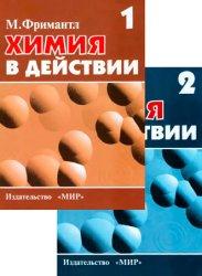 Химия в действии. В 2 томах