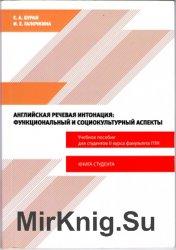 Английская речевая интонация: Функциональный и социокультурный аспекты. Книга студента