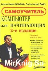 Компьютер для начинающих. Самоучитель. 2-ое издание