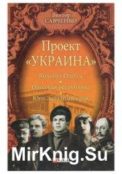 Проект Украина. Вольная Одесса. Одесская республика. Юго-Западный Край (1917-1919)