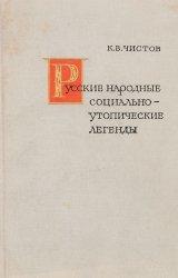 Русские народные социально-утопические легенды XVII - XIX вв