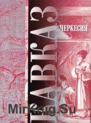 Кавказ: Черкесия