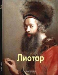 Лиотар (Мастера живописи)