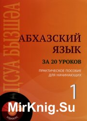 Абхазский язык за 20 уроков: Практическое пособие для начинающих