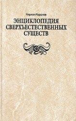 Энциклопедия сверхъестественных существ (2005)