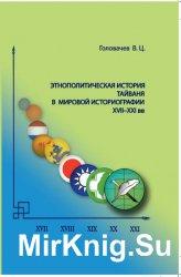 Этнополитическая история Тайваня в мировой историографии (XVII-XXI вв.)
