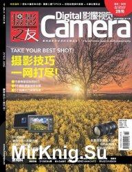 Digital Camera - June 2018 China