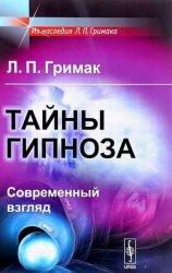 Тайны гипноза. Современный взгляд (2004)