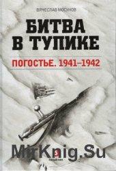 Битва в тупике: Погостье. 1941-1942