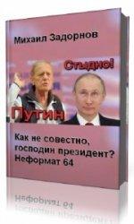 Как не совестно, господин президент?!   (Аудиокнига) читает  Задорнов Михаил