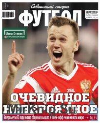 Советский Спорт. Футбол №25 2018
