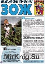 Вестник ЗОЖ №12 2018
