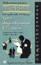 Обществознание. Человек и общество. Методическое пособие. 11 класс
