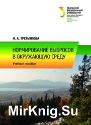 Нормирование выбросов в окружающую среду