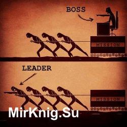Лидерство-это круто!