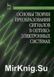Основы теории преобразования сигналов в оптико-электронных системах (2013)