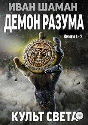 Демон Разума. Цикл из 2 книг