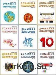 Домашняя Лаборатория. Подшивка (135 шт.) (2006-2018)