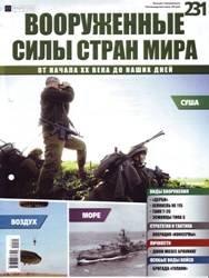 Вооруженные силы стран мира  №231