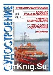Судостроение № 810 (2012/5)
