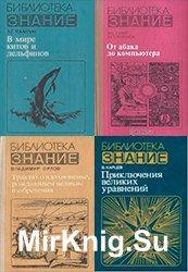 Серия «Библиотека Знание» (17 книг)