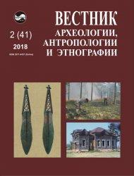 Вестник археологии, антропологии и этнографии №2 2018