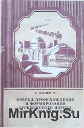 Очерки происхождения и формирования туркменского народа в эпоху средневековья
