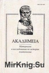 АКАДHМЕIА. Материалы и исследования по истории платонизма (Вып. 1-6)