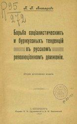 Борьба социалистических и буржуазных тенденций в русском революционном движении