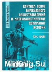 Критика основ буржуазного обществоведения и материалистическое понимание истории