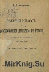 Рабочий класс и революционное движение в России