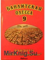Бандитская Одесса 9. Бандиты эпохи демократии
