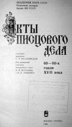 Акты писцового дела 60-80-х годов XVII века