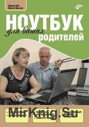 Ноутбук для ваших родителей 2012
