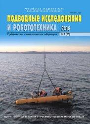 Подводные исследования и робототехника №1 2018