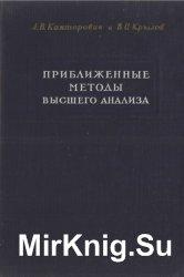 Приближенные методы высшего анализа (1950)