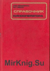 Справочник кинооператора