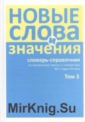 Новые слова и значения. Словарь-справочник. Том 3 (Паркомат - Я)