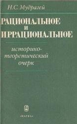 Рациональное и иррациональное: историко-теоретический очерк