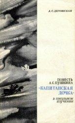Повесть А.С. Пушкина «Капитанская дочка» в школьном изучении