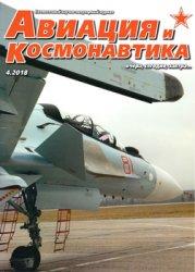Авиация и Космонавтика 2018-04