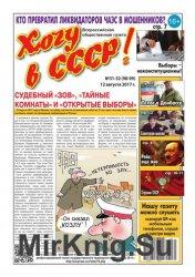 Хочу в СССР-2 №31-32(98-99) 2017