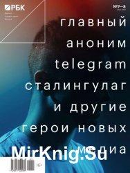 РБК №7-8 2018 Россия