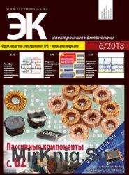 Электронные компоненты №6 2018