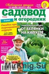 Садовод и огородник №13 2018 Россия