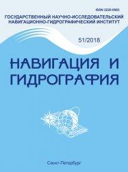 Навигация и гидрография №51 2018