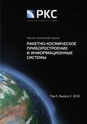 Ракетно-космическое приборостроение и информационные системы №2 2018