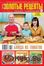 Золотые рецепты наших читателей №13 2018 Россия